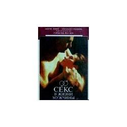 Книга - Секс в жизни мужчины