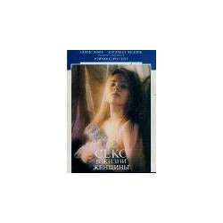 Книга - Секс в жизни женщины