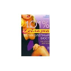 Книга - Как увеличить грудь