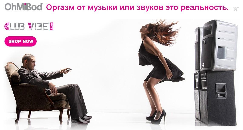 МУЗЫКА+СЕКС = OhMibod